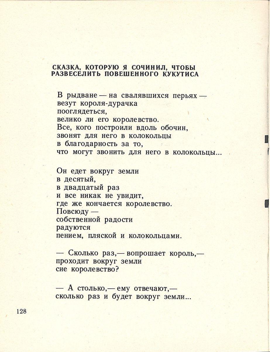 1983-rus_3_1_1eil.jpg