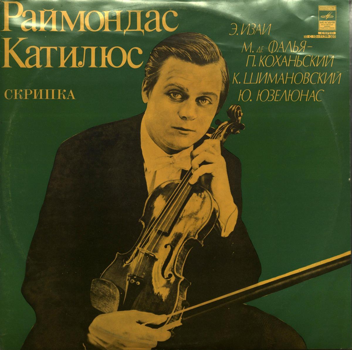 Раймондас Катилюс, скрипка