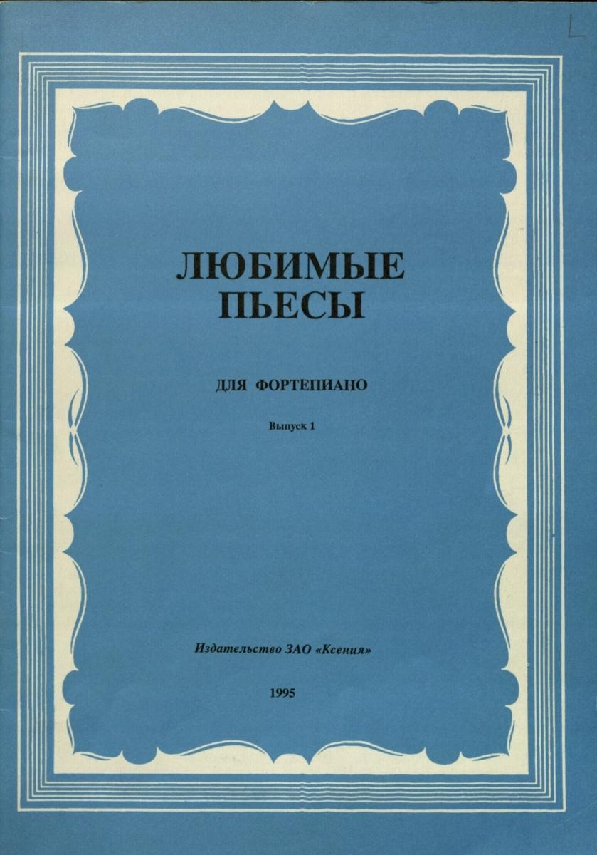 Любимые пьесы [Natos] : для фортепиано. Вып. 1. Вильнюс, 1995.