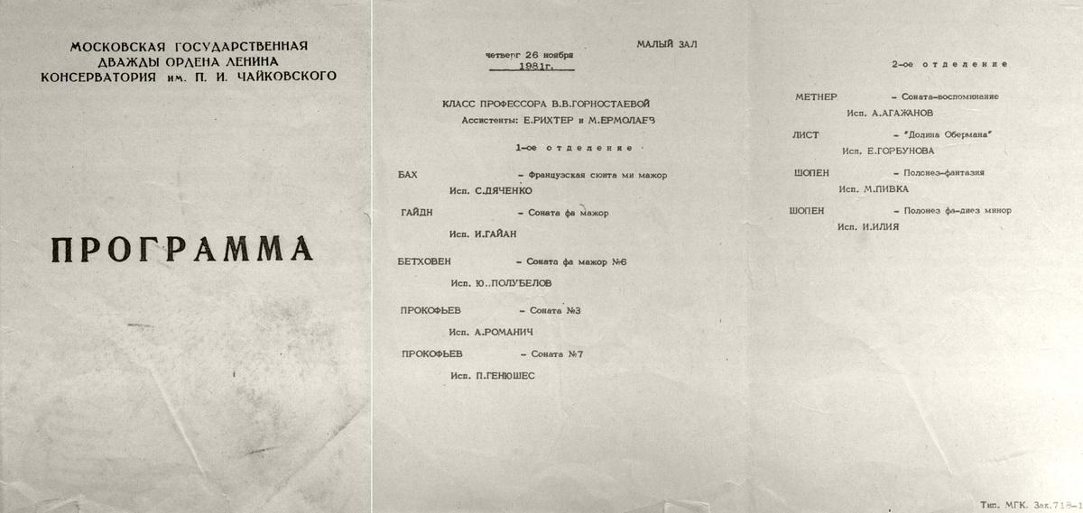 Prof. V. Gornostajevos  (Maskva) klasės studentų koncerto programa. 1981.11.26.