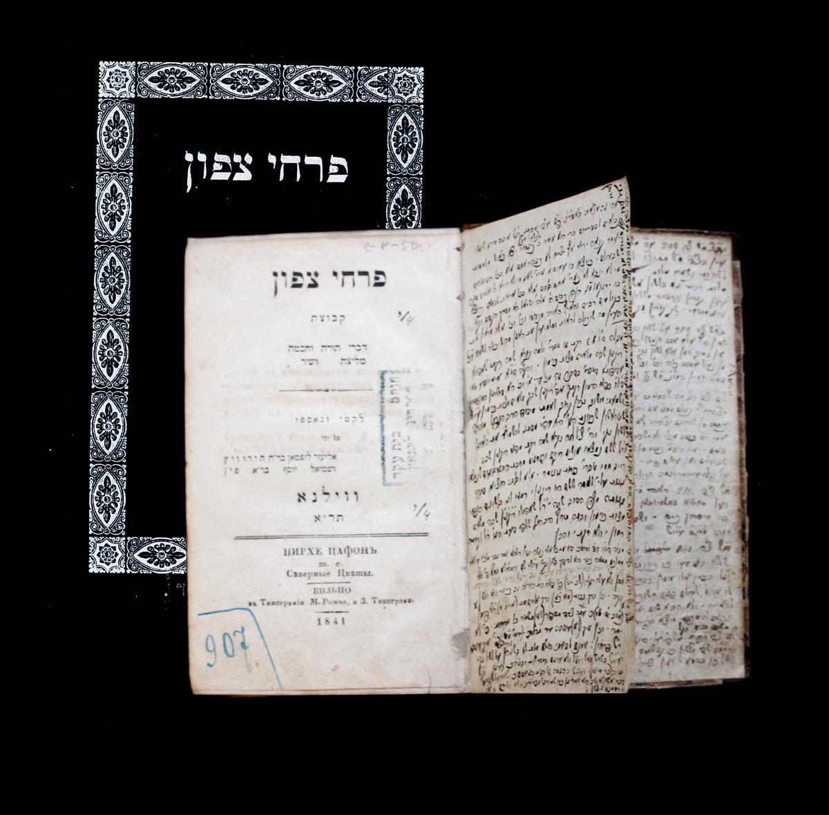 """M. Strašunas daug rašė Vilniaus žydų švietėjų periodiniams leidiniams, pavyzdžiui, Samuelio Juozapo Fino (1818-1890) ir Eliezerio Lipmano Hurvičiaus (1815-1852) leistam žurnalui """"Pirkhe tsafon"""" (hebr. Šiaurės gėlės). Pirmas žurnalo numeris su gausiomis rankraštinėmis M. Strašuno pastabomis. Vilnius, Romų leidykla, 1841."""