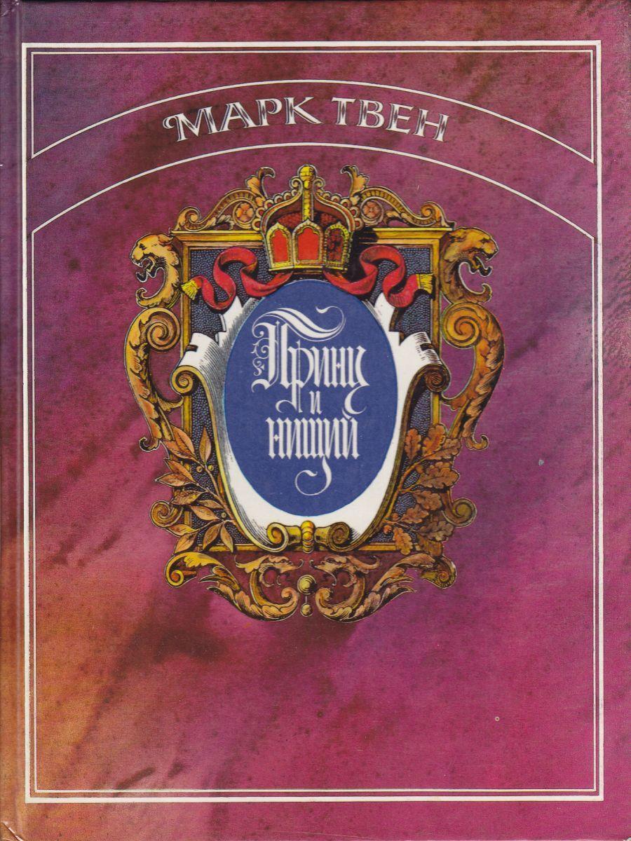 princas_1985.jpg