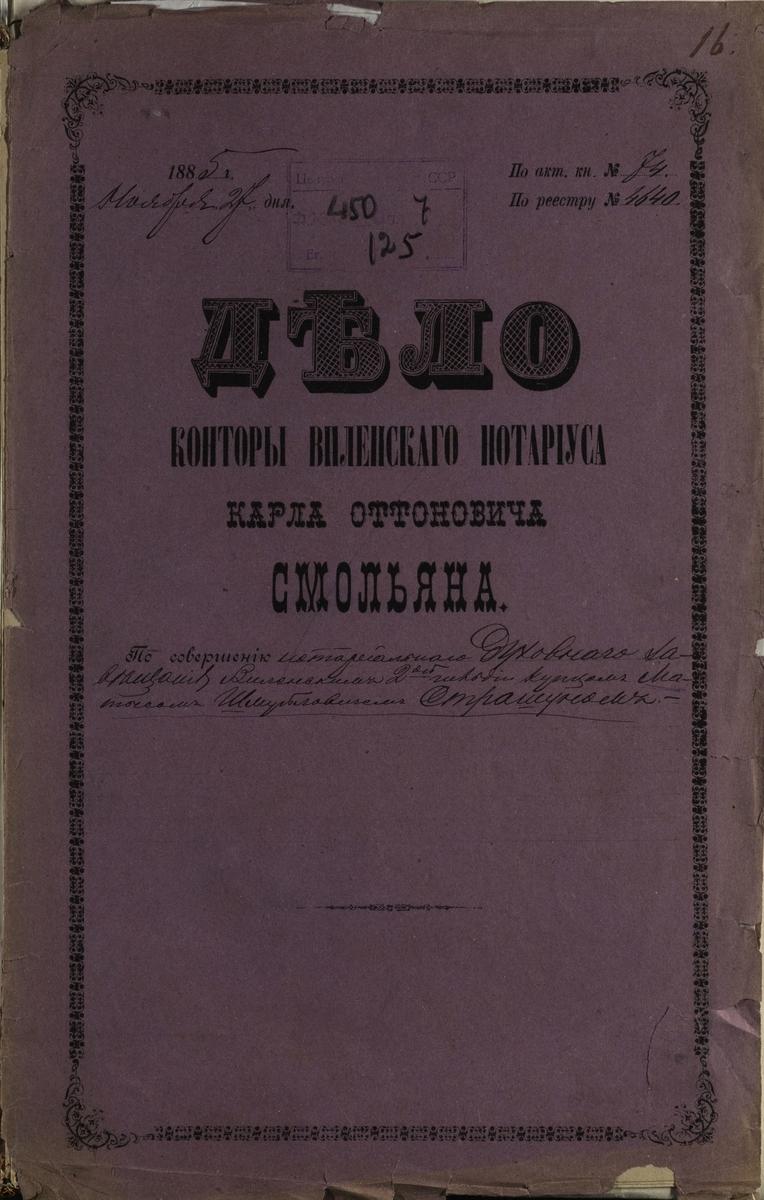 Mato Strašuno testamento byla, sudaryta Vilniaus notaro Karlo Smoljano kontoroje 1885 m. lapkričio 27 d. <br /> Lietuvos valstybės istorijos archyvas.