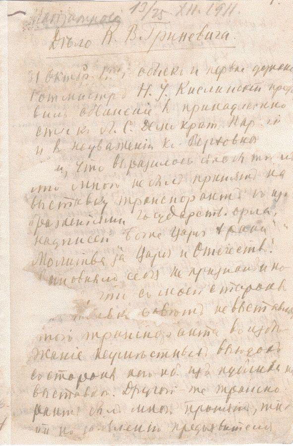 K. Griniaus tardymo byla (po restauracijos). Marijampolė, 1911 m. gruodžio 13/25 d.