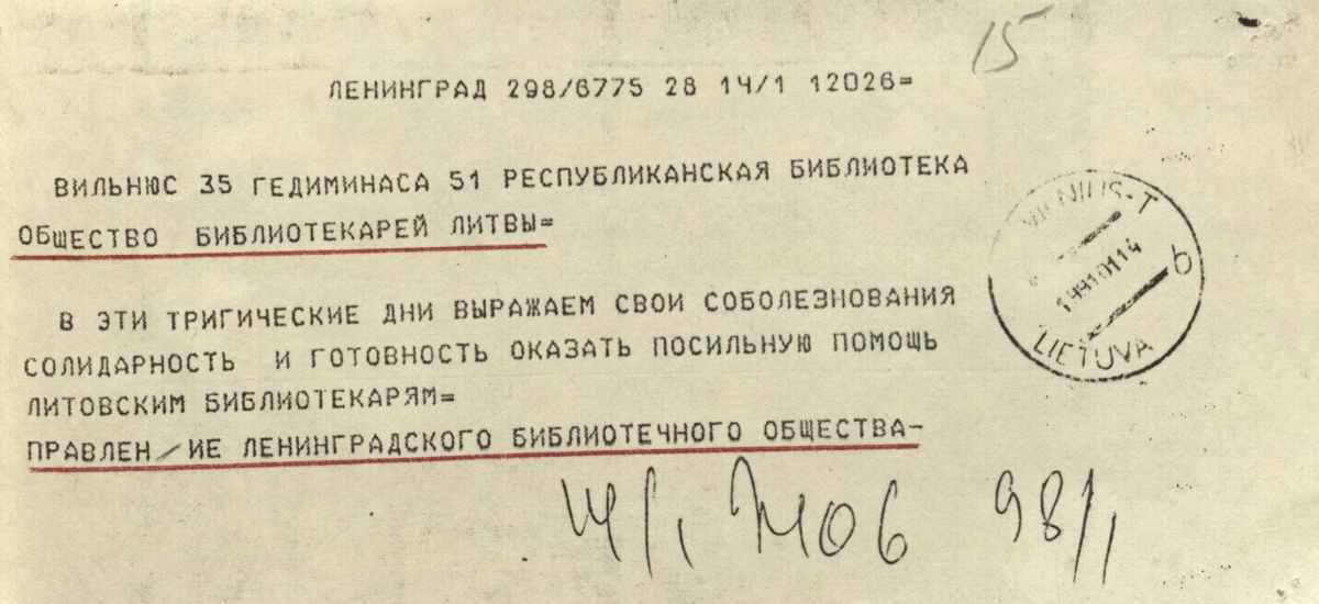 Sankt Peterburgo (buv. Leningrado) bibliotekų draugijos valdybos telegrama Lietuvos bibliotekininkų draugijai. 1991 m. sausio 14 d.