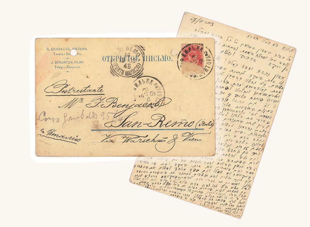 Chaiklo Lunskio Laiškas Vilniaus bibliografui, bibliofilui ir Strašuno bibliotekos donatoriui Jokūbui Benjakobui.