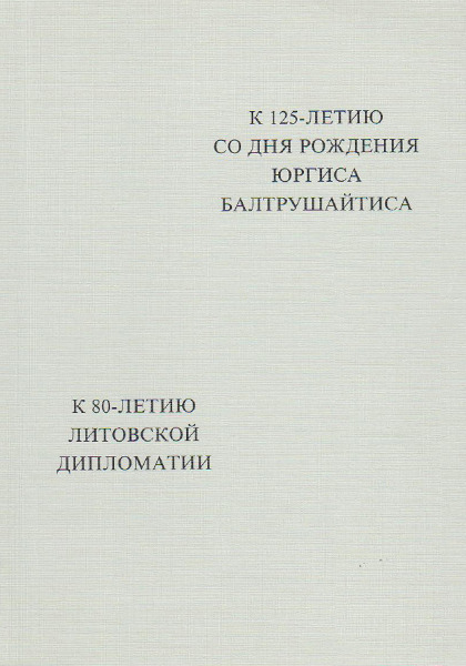 <br /> Научные чтения: К 125-летию со дня рождения Юргиса Балтрушайтиса. К 80-летию литовской дипломатии: доклады: [30 мая 1998 г.].