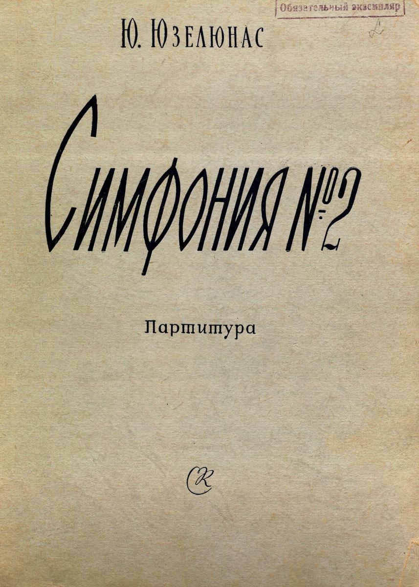 Симфония № 2