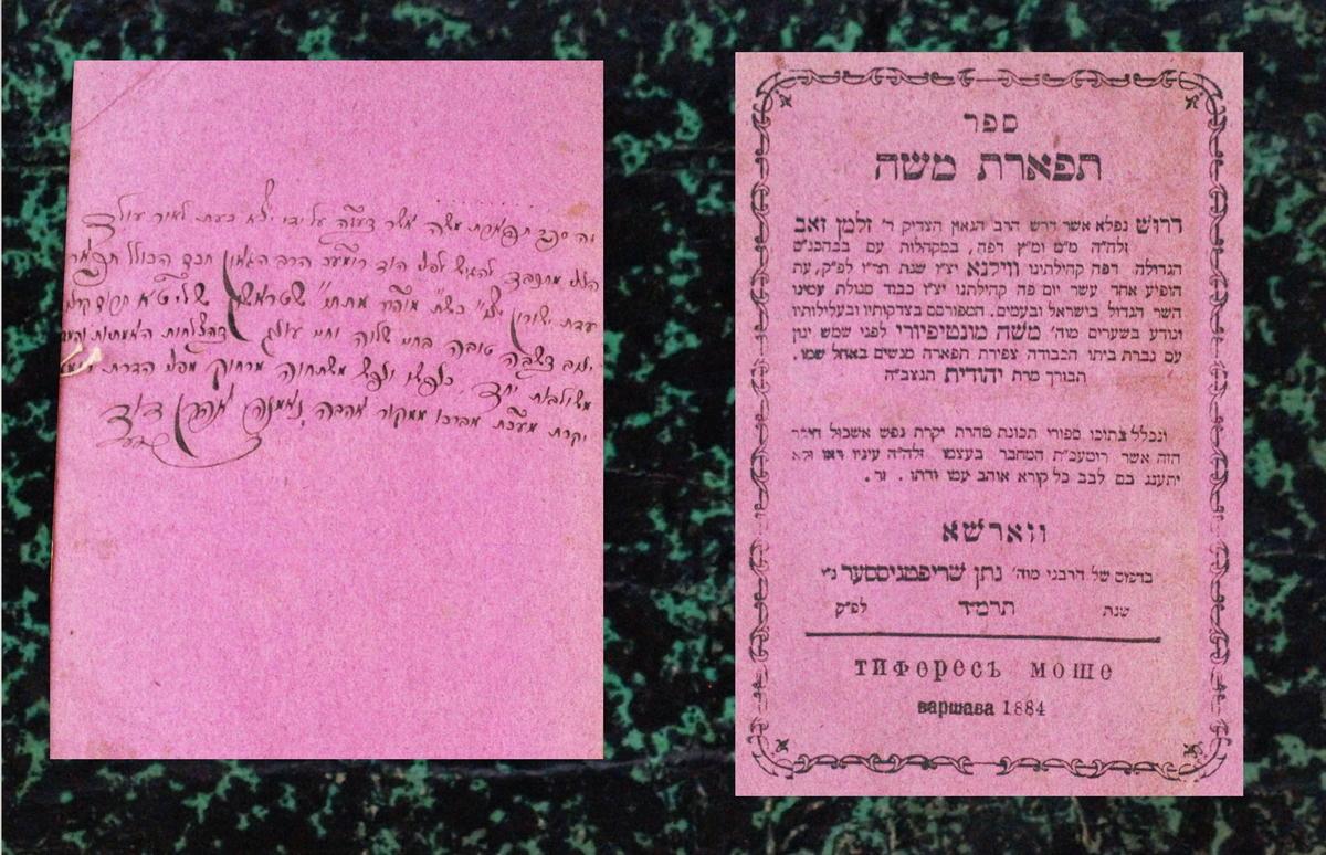 """Knygos, Matui Strašunui dovanotos jo bendraminčių švietėjų, literatų ir mokslininkų, su rankraštinėmis autorių dedikacijomis.<br /> Vilniaus bendruomenės pamokslininko Zalmano Zeevo knyga """"Tiferet moshe"""" (hebr. """"Mozės šlovė""""). Varšuva, Natano Šriftgiserio spaustuvė, 1884, skirta Britanijos lordo, žydų filantropo Mozės Montefiore vizitui į Vilnių 1847 m., kurio  liudininku buvo ir Matas Strašunas. Nors žinomas kaip ultraortodoksas ir Vilniaus švietėjų aršus oponentas, knygos autorius dedikacijoje išaukština M. Strašuną."""