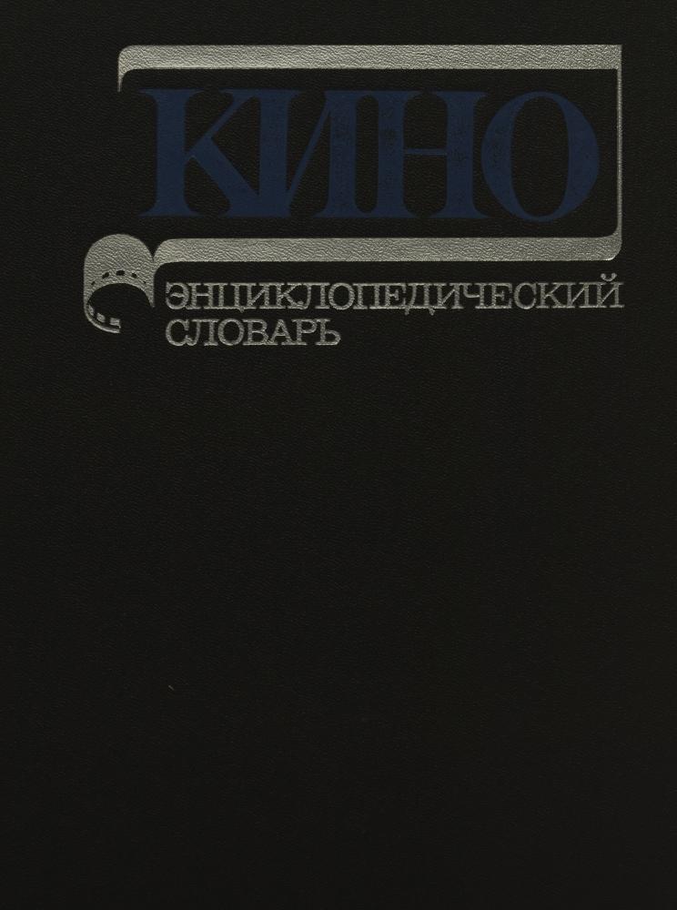 Кино: энцикл. словарь.