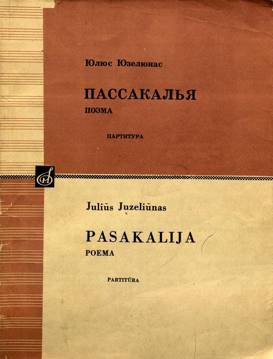 Пассакалья = Pasakalija