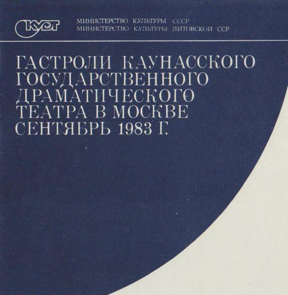 Гастроли Каунасского государственного драматического театра в Москве. Сентябрь 1983 г.