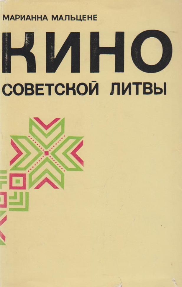 Кино Советской Литвы.