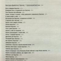 KukBALAD_rus_2turin.JPG