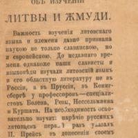 Apie Lietuvos ir Zemaitijos tyrinejima.jpg